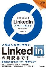 [表紙]ゼロからはじめる LinkedInスマートガイド