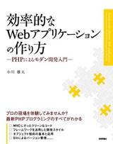 [表紙]効率的なWebアプリケーションの作り方 ~PHPによるモダン開発入門