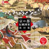 [表紙]京の都伝統図案素材集