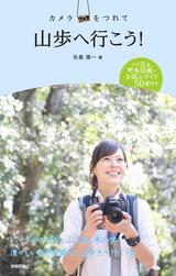 [表紙]カメラをつれて山歩へ行こう!
