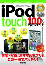 [表紙]iPod touch 100%活用ガイド