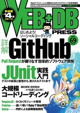 [表紙]WEB+DB PRESS Vol.69
