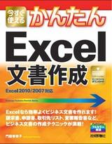 [表紙]今すぐ使えるかんたん Excel文書作成