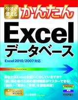 [表紙]今すぐ使えるかんたん Excel データベース