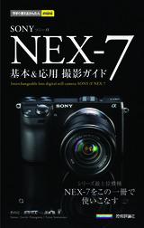 [表紙]今すぐ使えるかんたんmini ソニー α NEX-7 基本&応用 撮影ガイド