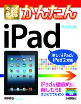 [表紙]今すぐ使えるかんたん iPad