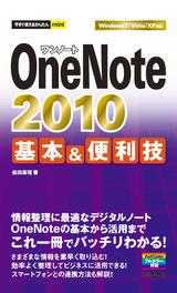 [表紙]今すぐ使えるかんたん mini OneNote 2010 基