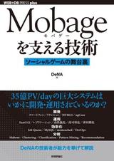 [表紙]Mobageを支える技術 ~ソーシャルゲームの舞台裏~