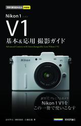[表紙]今すぐ使えるかんたんmini Nikon 1 V1 基本&応用 撮影ガイド