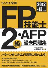 [表紙]2012-13年版 FP技能士2級・AFP過去問題集