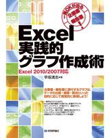 [表紙]一発OKが出る企画書・報告書! Excel 実践的グラフ作成術