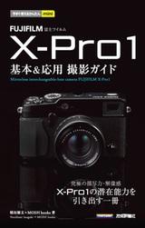 [表紙]今すぐ使えるかんたんmini FUJIFILM X-Pro1 基本&応用 撮影ガイド