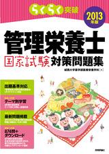 [表紙]2013年版 らくらく突破 管理栄養士国家試験対策問題集