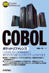 [表紙]COBOLポケットリファレンス