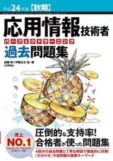 [表紙]平成24年度【秋期】応用情報技術者 パーフェクトラーニング過去問題集