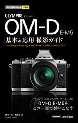 [表紙]今すぐ使えるかんたんmini オリンパスOM-D E-M5基本&応用 撮影ガイド