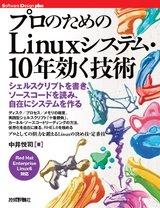 [表紙]プロのためのLinuxシステム・10年効く技術