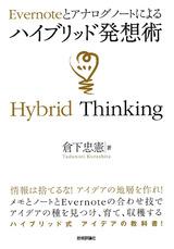 [表紙]Evernoteとアナログノートによる ハイブリッド発想術