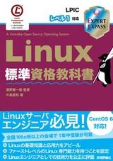 [表紙]Linux標準資格教科書 LPICレベル1対応