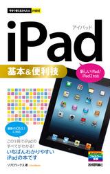 [表紙]今すぐ使えるかんたんmini iPad基本&便利技[新しいiPad/iPad 2対応]
