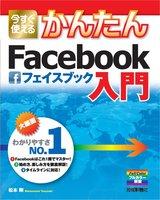[表紙]今すぐ使えるかんたん Facebook入門