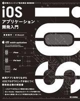 [表紙]iOSアプリケーション開発入門