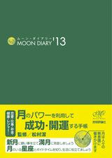 [表紙]ムーン・ダイアリー'13