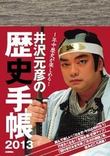 [表紙]井沢元彦の歴史手帳2013