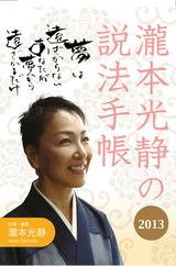 [表紙]瀧本光静の説法手帳2013