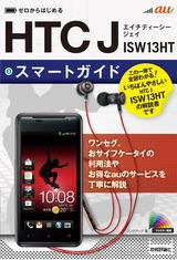 [表紙]ゼロからはじめる au HTC J ISW13HT スマートガイド