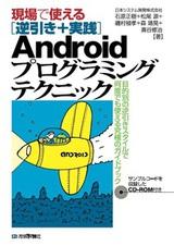[表紙]現場で使える[逆引き+実践]Androidプログラミングテクニック