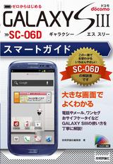 [表紙]ゼロからはじめる ドコモ GALAXY SIII SC-06Dスマートガイド