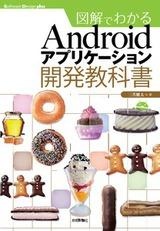 [表紙]図解でわかるAndroidアプリケーション開発教科書