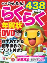 [表紙]とにかくかんたん!らくらく年賀状 DVD-ROM 2013年版