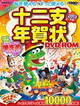 [表紙]毎年使える!ずっと使える!十二支年賀状DVD-ROM 2013年版