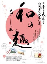 [表紙]日本の美を伝える 和風年賀状素材集 「和の趣」 巳どし版