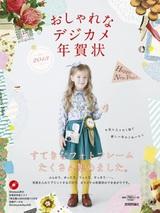 [表紙]おしゃれなデジカメ年賀状 2013