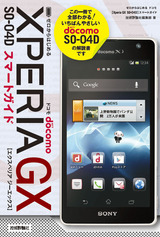 [表紙]ゼロからはじめる ドコモ Xperia GX SO-04D スマートガイド