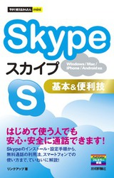 [表紙]今すぐ使えるかんたんmini Skype基本&便利技