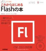 [表紙]デザインの学校 これからはじめるFlashの本 [CS6/CS5.5対応版]