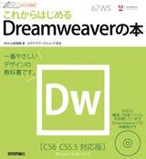 [表紙]デザインの学校 これからはじめるDreamweaverの本[CS6/CS5.5対応版]