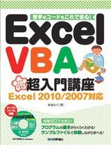 [表紙]Excel VBA 超入門講座 Excel 2010/2007対応