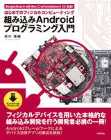 [表紙]組み込み Android プログラミング入門 ~はじめてのフィジカルコンピューティング~