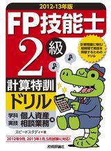 [表紙]2012-13年版 FP技能士2級計算特訓ドリル(学科+実技個人資産相談業務編)