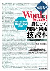 [表紙]Wordに強くなる! 身につく知識と実用「技」読本[Word2010/2007対応]