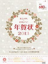 [表紙]おしゃれ×かわいい 年賀状 2013