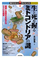 [表紙]生と死を握るミトコンドリアの謎 --健康と長寿を支配するミクロな器官--