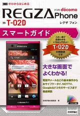 [表紙]ゼロからはじめる ドコモREGZA Phone T-02D スマートガイド