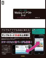 [表紙]CSS+HTML Webレイアウト 3rd すぐに使えるアートワーク