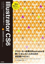 [表紙]速習デザイン Illustrator CS6